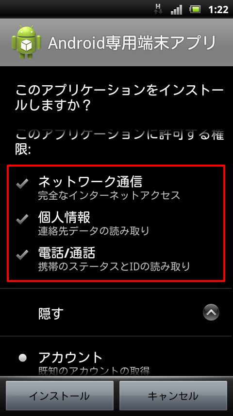 出典:https://japan.norton.com